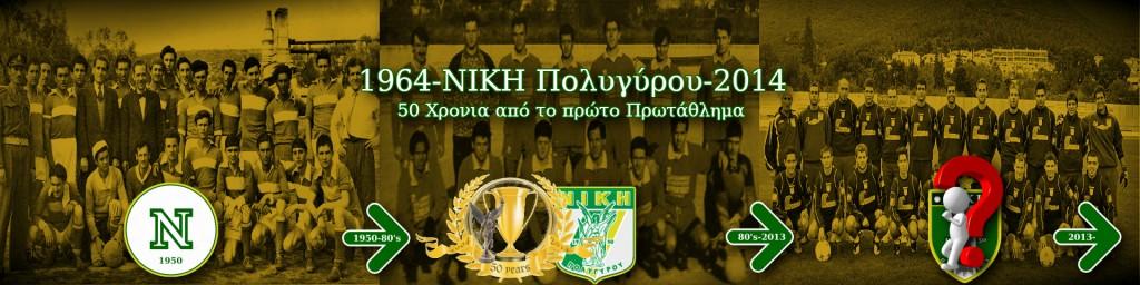 niki past-now