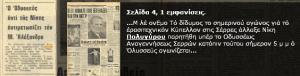 10-6-1973 paraitisi nikhs apo to kypello me antipalo ton odyssea anaggenisis serrwn