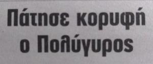 2005-06 6η