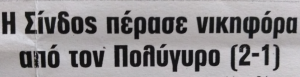 2005-06 8η (1)
