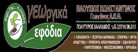 Γεωργικά Εφόδια Κ.Πλούσιος