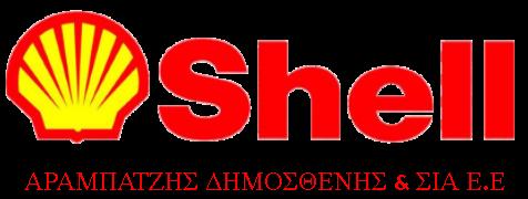 Shell Αραμπατζής